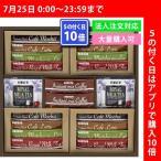 スティックコーヒー・紅茶コレクション(IST-BO)TE107-04 プレゼント ギフト 詰合せ ドトール コーヒー 紅茶 スティック インスタント