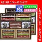 スティックコーヒー・紅茶コレクション(IST-DO) TE107-06 プレゼント ギフト 詰合せ ドトール コーヒー 紅茶 スティック インスタント