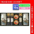 飛騨高山醤油・日本の味詰合せ(UK-EJ) te119-12 ギフト 詰合せ ギフトセット 醤...