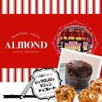 キーコーヒー シュクランジュ マフィン チョコレート PRODUCED BY アマンド 6個入り スイーツ お菓子 ギフト プレゼント 内祝 御祝 お返し 結婚 出産