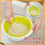 ミラくるザル・ボウル 米とぎセット 米とぎ 水切り 湯切り 便利 ボウル ザル ざる キッチン 台所 料理 調理
