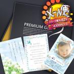 カタログギフト 送料無料  4300円コース 内祝 出産 結婚 香典 御祝 割引 セルリ メール便 プレミアムギフトカタログ