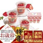 お歳暮 メーカー直送 博多あまおう たっぷり苺のアイス クリスマス ギフト スイーツ いちご お取り寄せ 御歳暮