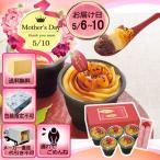 メーカー直送 母の日 京都 養老軒 京の蜜芋ぱふぇ(5個) 和菓子 スイーツ ギフト プレゼント 2020