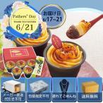 メーカー直送 父の日 京都 養老軒 京の蜜芋ぱふぇ(5個) 和菓子 スイーツ 甘いもの ギフト プレゼント 2020