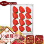 お歳暮 メーカー直送 毬姫様(400g) フルーツ 果物 ギフト 贈り物 プレゼント 冬 お取り寄せ 御歳暮