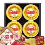 お歳暮 紅ずわいがに缶詰詰合せ AZ−3A かに カニ 蟹 セット 詰合せ ギフト 贈り物 プレゼント 御歳暮
