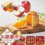 お歳暮 メーカー直送 気になるリンゴ(2個) スイーツ  お菓子 りんご セット ギフト 贈り物 プレゼント 御歳暮