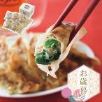 メーカー直送 お歳暮 京都どんぐり 京の冷凍食品シリーズ 京野菜の入った京風ぎょうざ 御歳暮 ギフト プレゼント 年末 年の瀬 挨拶 2021