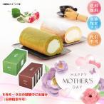 母の日 メーカー直送 母の日 ザ・スウィーツ ロールケーキセット(キャラメル・抹茶) スイーツ ギフト プレゼント お取り寄せ 花以外