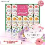 母の日 カゴメ 潤い日和(16本) URB−30S  ジュース 野菜 果物 ギフト プレゼント お取り寄せ 花以外