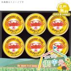 お中元 御中元 マルハニチロ 紅ずわいがに缶詰詰合せ AZ−5A かに カニ 缶詰 保存 食品 ギフト セット 詰合せ 2021