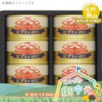 お中元 御中元 ニッスイ 紅ずわいがに缶詰詰合せ BH−50 かに カニ 缶詰 保存 食品 ギフト セット 詰合せ 2021