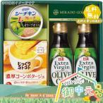 お中元 御中元 ミカドグルメ オリーブオイルヘルシーギフト MGO−20 缶詰 食品 調理油 ギフト セット 2021