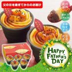 父の日 メーカー直送 京都 養老軒 京の蜜芋ぱふぇ(5個) 菓子 スイーツ お菓子 ギフト プレゼント お取り寄せ