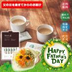 父の日 メーカー直送 ひまわり花束とスターバックスプレミアムミックスのセット フラワー 花 セット ギフト プレゼント お取り寄せ
