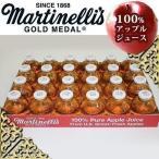 【送料ご注意ください】コストコ Martinalli's マルティネリ アップルジュース 296ml×24本 Costco 通販 マルチネリ マーティネリ 割引 安い 格安