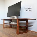 ショッピングHIGH ウォールナットのテレビ台 テレビボード ローボード リビングボード ハイタイプ 無垢 天然木製 国産 150cm <BR>JSKテレビボード150 HIGH
