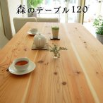 国産杉のダイニングテーブル リビングテーブル デスク  学習机 120cm 無垢 天然木 木製  ナチュラル 北欧 カントリー 森のダイニングテーブル 120