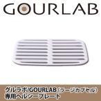 グルラボ/GOURLAB ヘルシープレート GLB-HP【送料別商品】