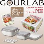 グルラボ/GOURLAB マルチクッキングカプセル ベーシックセット【送料別商品】