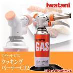 イワタニ / Iwatani クッキングバーナーCJ2 CB-TC-CJ2