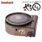 【12月下旬入荷】カセットガス スモークレス焼肉グリル やきまる CB-SLG-1 イワタニ Iwatani