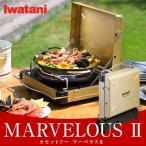 イワタニ カセットフー マーベラスII CB-MVS-2