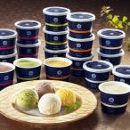 ショッピングアイスクリーム お中元ギフト 京都センチュリーホテル アイスクリームギフト 送料無料