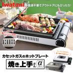 カセットガス 卓上コンロ  イワタニ  /  Iwatani カセットガスホットプレート 焼き上手さんα CB-GHP-A 送料無料