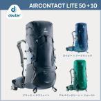アウトドア バックパック ドイター / deuter エアコンタクト ライト 50+10 D3340318 送料無料