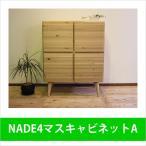 キャビネット 棚 食器棚 本棚 扉 脚 木製 杉 リビング 北欧 ナチュラル かわいい 国産 ニトリ IKEA  無印良品 アクタス カリモク家具 好きに NADE4マスA