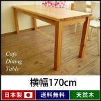 ダイニングテーブル 無垢材 杉材 天然木 木製 幅170 6人掛け 6人用 完成品 木目調 カントリー調 ナチュラル おしゃれ 食卓テーブル cafe