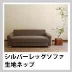 ソファー ソファ sofa 開梱設置 2人掛け 2.5人掛け リビングソファ シンプル モダン 北欧 ミッドセンチュリー 大川 家具 国産 日本製 シルバーレッグ
