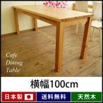 【安心の日本製】杉の風合い漂うダイニングテーブル♪