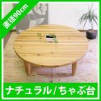 ちゃぶ台 丸テーブル ローテーブル センターテーブル 座卓 ナチュラル 無垢材 杉 北欧 木製 大川 家具 カントリー おしゃれ かわいい日本製 国産 大川家具 YEN90