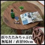 【サイズオーダー可】選べる木材3種類!ワンタッチで折り畳み♪