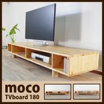 テレビ台 テレビボード ローボード 180 カントリー パイン材 天然木 ナチュラル シンプル おしゃれ 日本製 moco180