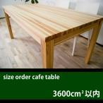 Cafe ダイニングテーブル サイズオーダー 面積3,600cm2以内 食卓 リビング 杉 天然木 ナチュラル 日本製 国産 家具