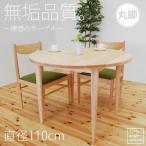 ダイニングテーブル 丸テーブル 丸型 円形 無垢 幅110cm 4人掛け 4人用/カントリー 天然木 木目調 食卓テーブル ラウンドM