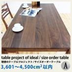 ダイニングテーブル サイズオーダーテーブル 夢のオーダーテーブル Aランク 面積3,601〜4,500cm2以内 激安セール アウトレット