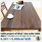 ダイニングテーブル サイズオーダーテーブル 夢のオーダーテーブル Aランク 面積4,501〜5,400cm2以内 激安セール アウトレット