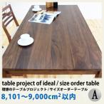 ダイニングテーブル サイズオーダーテーブル 夢のオーダーテーブル Aランク 面積8,101〜9,000cm2以内 激安セール アウトレット