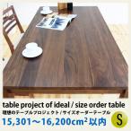 ダイニングテーブル サイズオーダーテーブル 開梱設置 夢のオーダーテーブル Sランク 面積15,301〜16,200cm2以内 激安セール