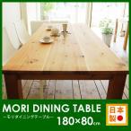 ダイニングテーブル 無垢 天然木 杉 木製 幅180 6人掛け 6人用 オーダーメイド/カントリー ナチュラル 木目調 無垢材 オシャレ 食卓テーブル モリ