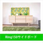サイドボード キャビネット 棚 食器棚 本棚 扉 脚 幅150 木製 杉 リビング 北欧 ナチュラル 国産 ニトリ IKEA  無印良品 アクタス カリモク家具 好きに Ring