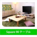 ローテーブル リビングテーブル センターテーブル 座卓 ナチュラル 無垢材 杉 木製 カントリー  かわいい 幅90cm 四角 正方形 日本製 国産 大川家具  Square