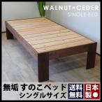 すのこベッド シングルベッド ベッドフレーム 国産 日本製 無垢 ヘッドレス ニトリ ikea イケア 無印良品 フランスベッド 大塚家具 好きに No1