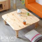 ちゃぶ台 ローテーブル 折りたたみ 木製 おしゃれ 無垢 カントリー 日本製 完成品 kokoro