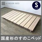 ベッド ローベッド すのこベッド シングル ベッドフレーム ロータイプ 木製 無垢 杉 ナチュラル おしゃれ 日本製 ボーダー